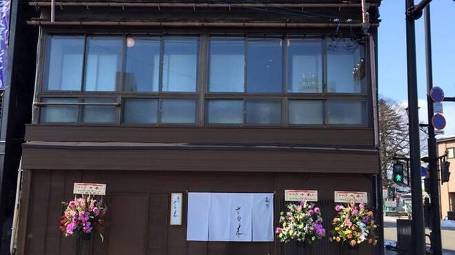 寿司 さ々木 - 外観写真: