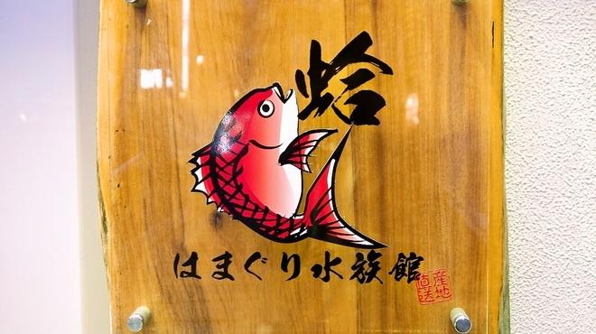はまぐり水族館 - メイン写真: