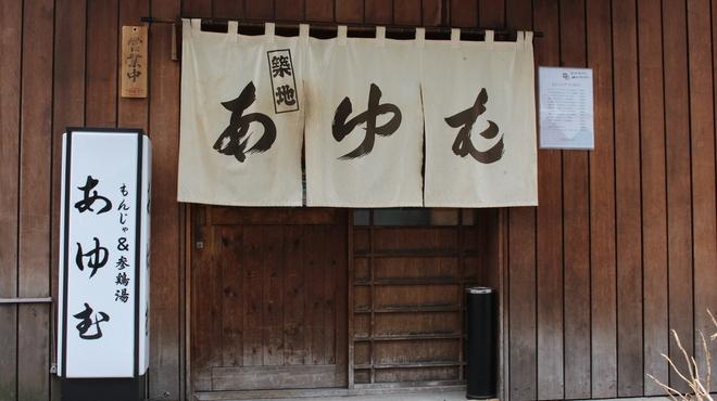 あゆむ - メイン写真: