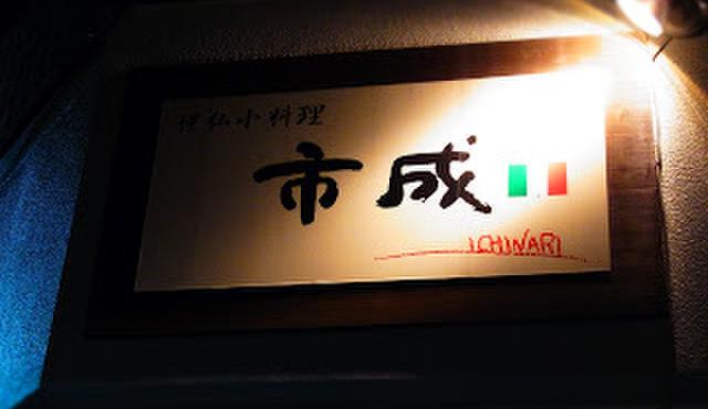 市成 - メイン写真: