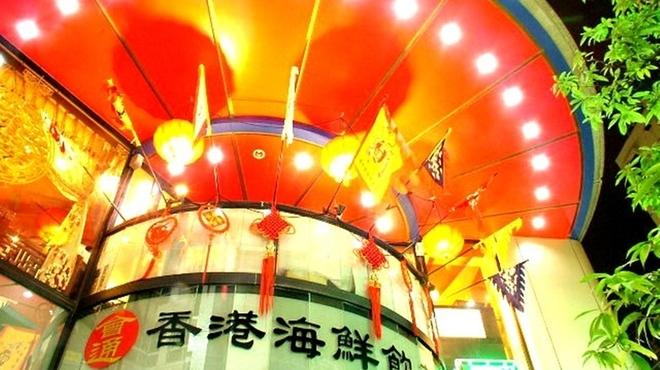 香港海鮮飲茶樓 - メイン写真: