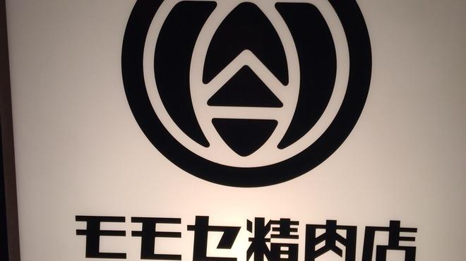 モモセ精肉店 - 外観写真: