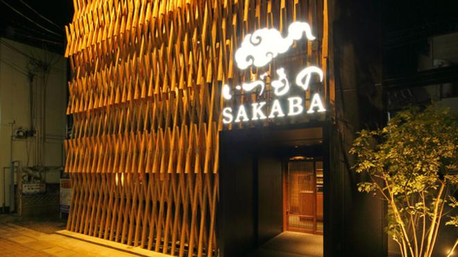 いづものSAKABA - メイン写真: