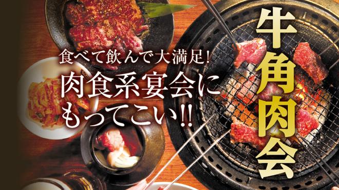 炭火焼肉酒家 牛角 - メイン写真: