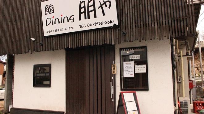 鮨Dining 朋や - メイン写真: