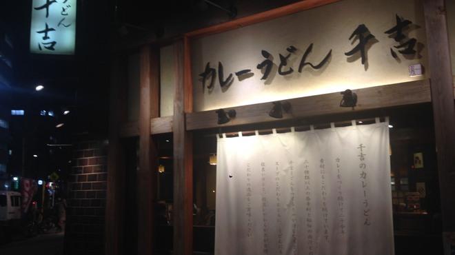 カレーうどん 千吉 - メイン写真: