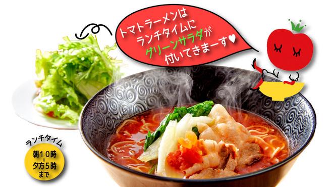 トマトラーメンと辛めん 三味 - メイン写真: