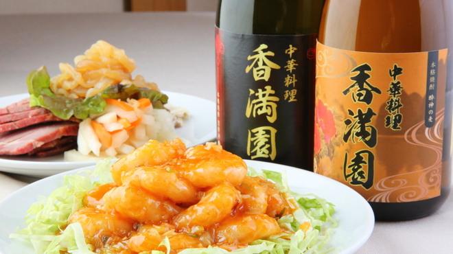 中華料理 香満園 - メイン写真: