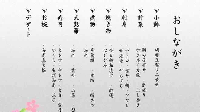 鮨処 九十九 - 料理写真:8500円コース(一例)