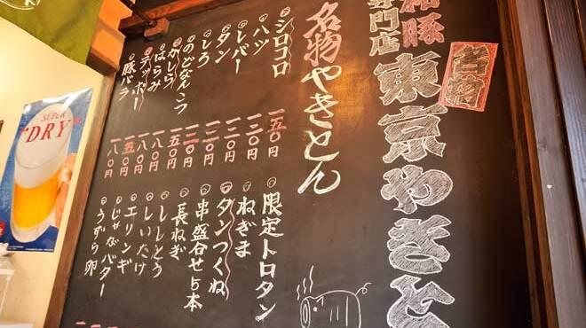 名物東京やきとん - メイン写真:
