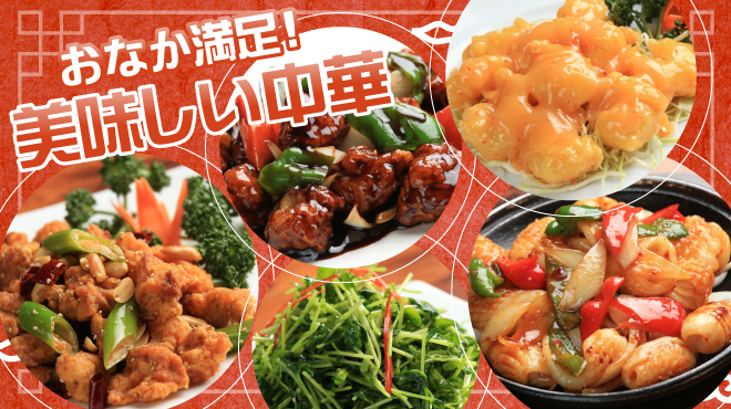 中国家庭料理 皆来 - メイン写真: