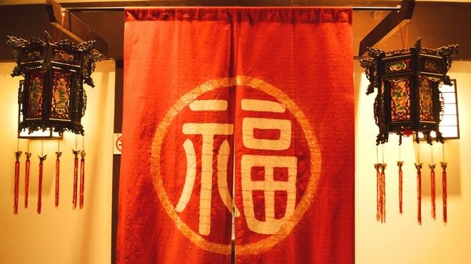 CHINESE BISTRO JiA - メイン写真: