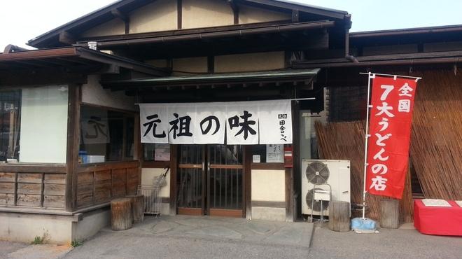 元祖田舎っぺうどん - メイン写真: