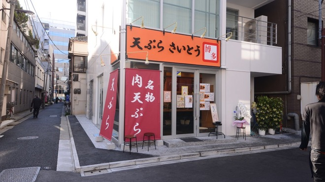 天ぷら さいとう - メイン写真: