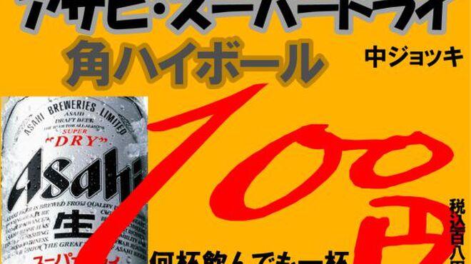 ビール100円『たんと』 - メイン写真: