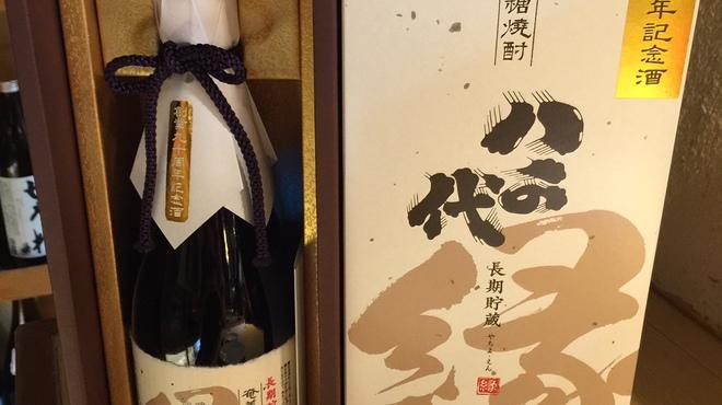 居酒屋脇田丸 - ドリンク写真:八千代の縁 西平本家90周年 限定1000本