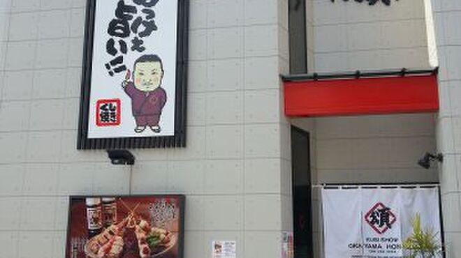 くし焼 頌 - メイン写真: