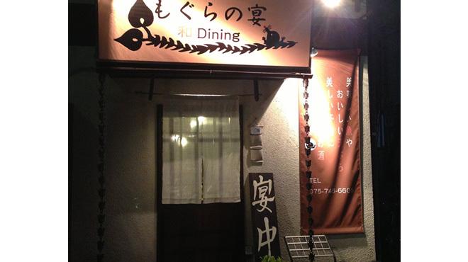 もぐらの宴 - メイン写真: