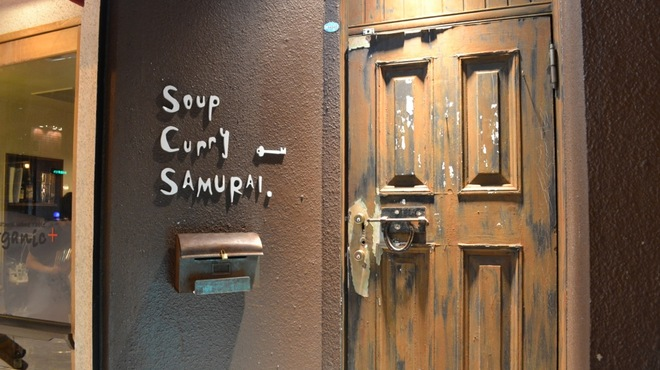 Soup Curry SAMURAI. - メイン写真: