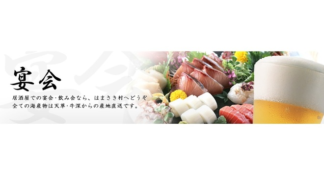 はまさき村 - メイン写真: