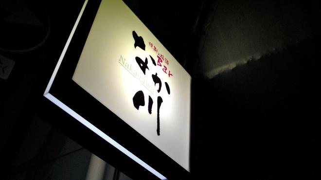 BARなか川 - メイン写真: