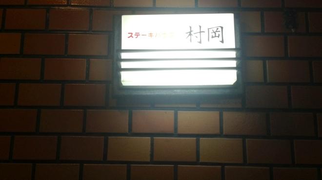 ステーキハウス 村岡 - メイン写真:
