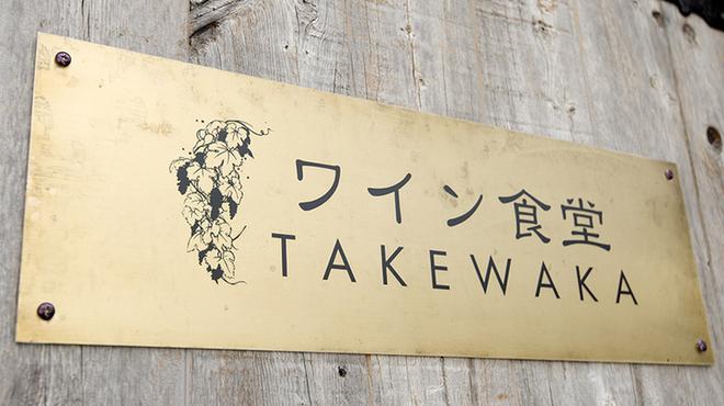 ワイン食堂 TAKEWAKA - メイン写真: