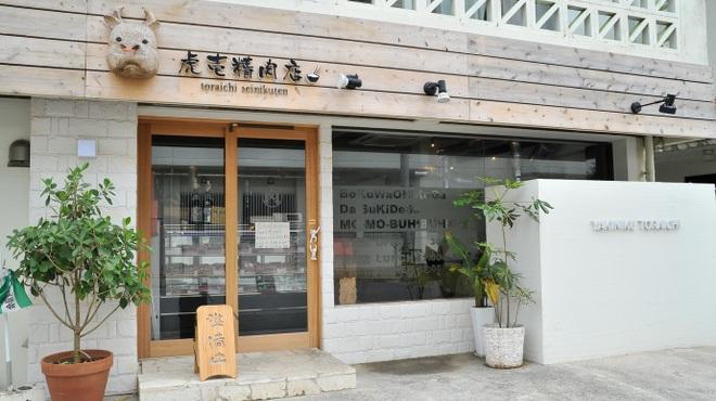 虎壱精肉店 - メイン写真: