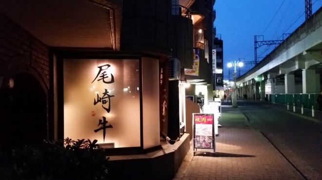 尾崎牛 丸子屋 - メイン写真: