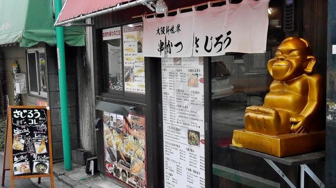 大阪新世界 串かつ さじろう - メイン写真: