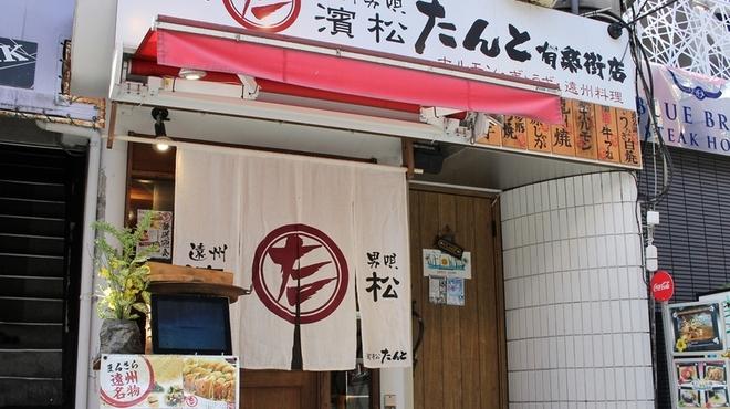 濱松たんと - メイン写真: