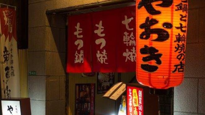 七輪焼やおき - メイン写真: