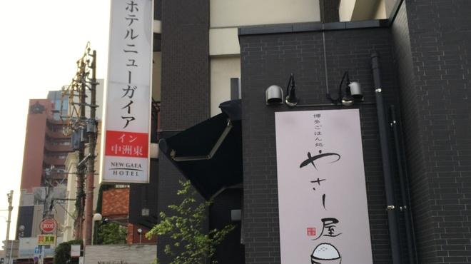 博多ごはん処 やさし屋 - メイン写真:
