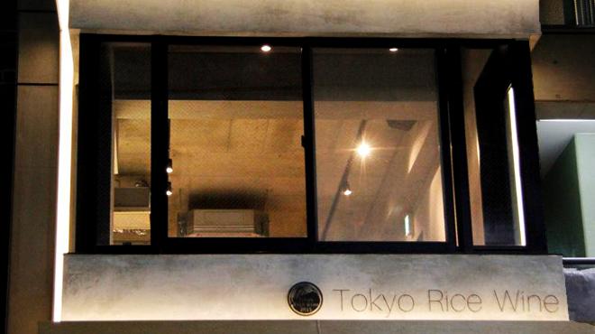 Tokyo Rice Wine - メイン写真: