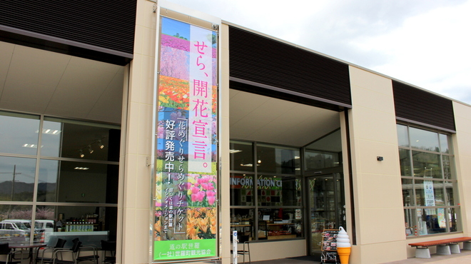 道の駅世羅 - メイン写真: