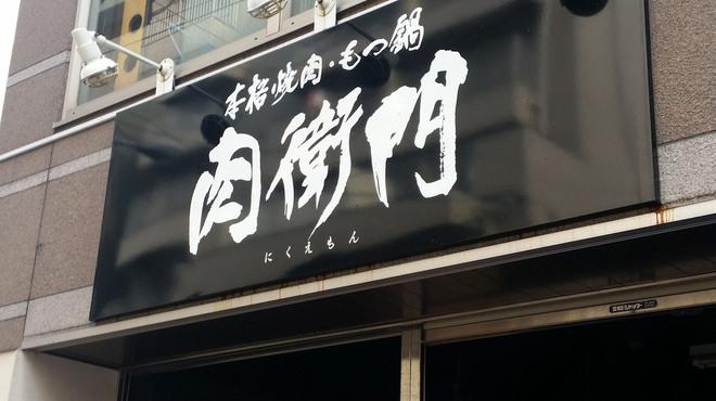 本格焼肉・もつ鍋 肉衛門 - メイン写真:
