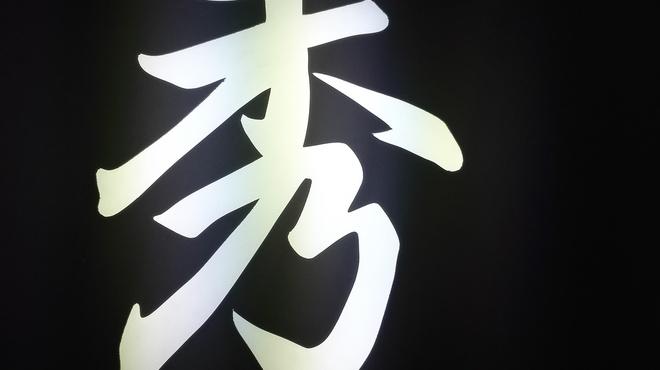 焼肉の店 秀 (ヒデ) - 三島広...