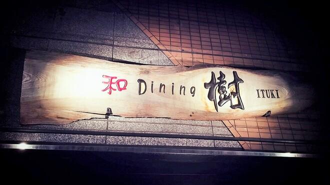 和ダイニング樹 - メイン写真: