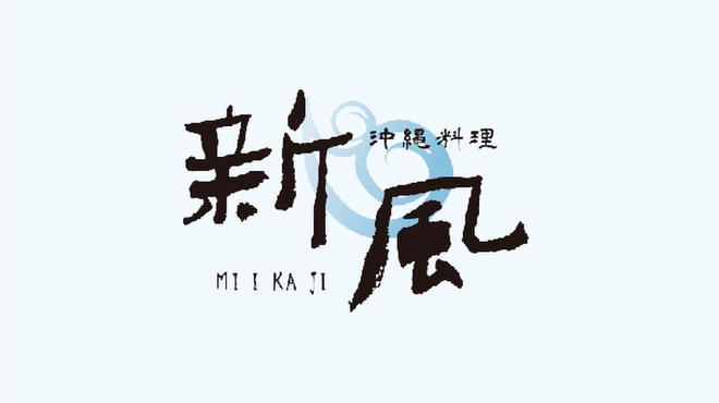 沖縄料理 新風 - メイン写真: