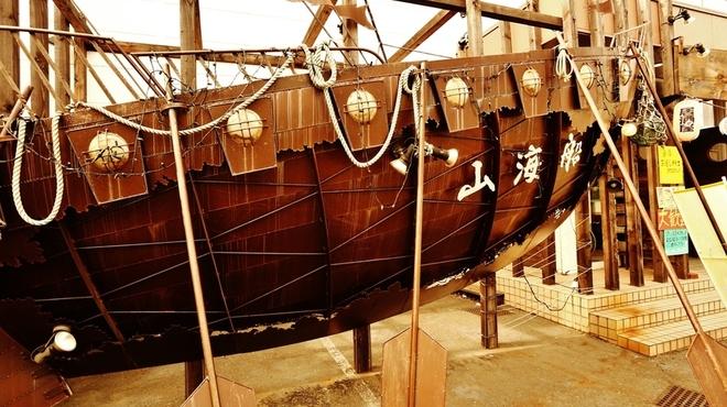 とれたて酒場 山海船 - 外観写真: