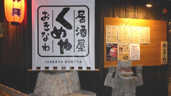 ビストロ喰米屋 - メイン写真: