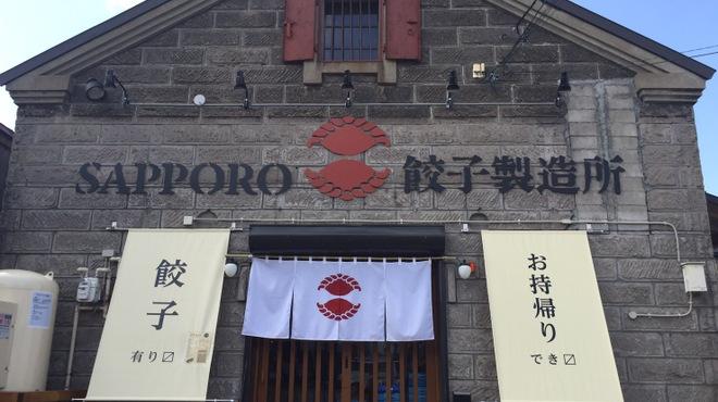 SAPPORO餃子製造所 - メイン写真:
