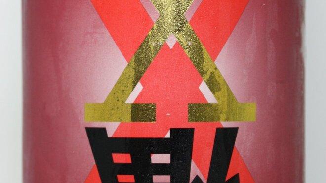ゑびす屋 L'ALAVISTA NAGASAKI - ドリンク写真:来福X(らいふくエックス)