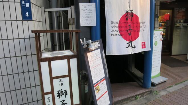 三田獅子丸 - メイン写真: