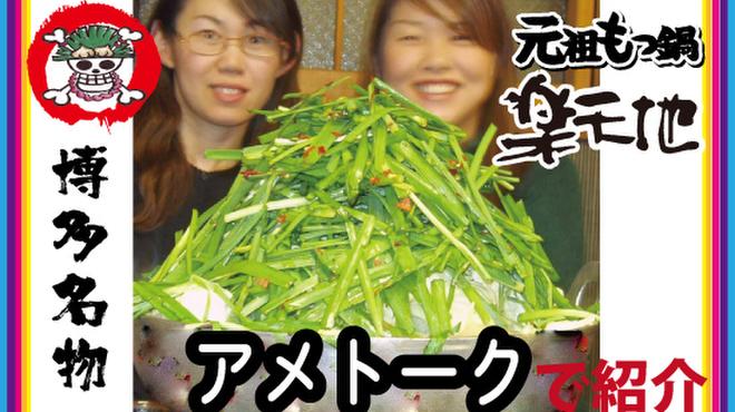 もつ鍋専門店 元祖 もつ鍋 楽天地 - メイン写真:
