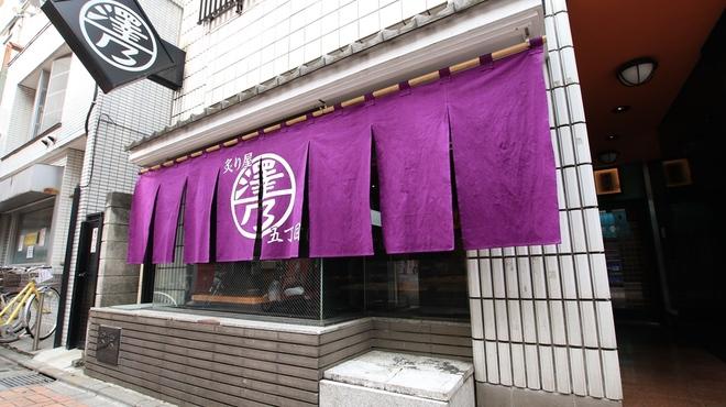 炙り屋 五丁目 澤乃日 - メイン写真: