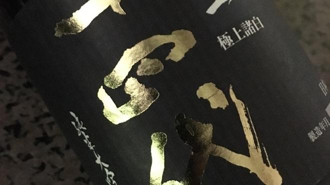 割烹 三太郎 - ドリンク写真:十四代 極上諸白