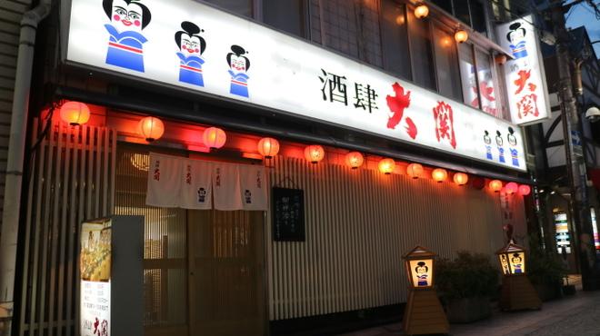 炉ばたの元祖  酒肆 大関 - メイン写真: