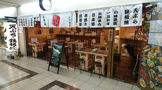 天ぷら・鉄板焼酒場 しん家 - 外観写真:
