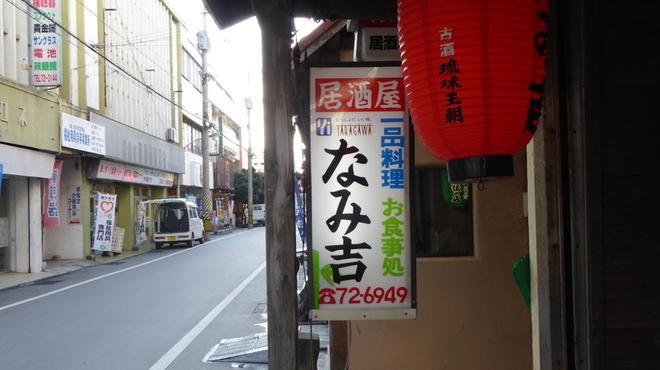 大衆居酒屋 なみ吉 - メイン写真:
